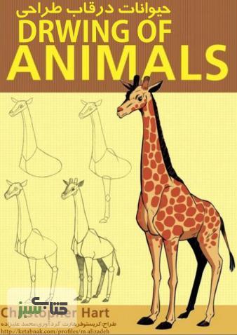 حیوانات در قاب طراحی ونقاشی گلها وگیاهان