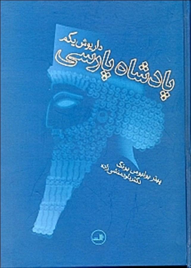 کتاب پادشاه پارسی داریوش یکم
