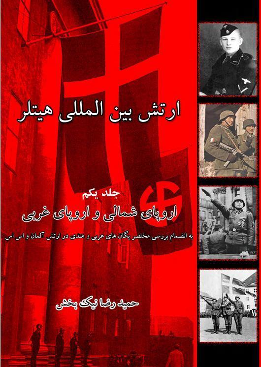 کتاب ارتش بین المللی هیتلر