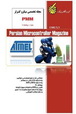 مجله فارسی میکروکنترلر