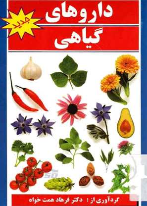 کتاب جامع  گیاهان دارویی