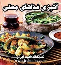 آموزش آشپزی -غذاهای محلی ومتنوع