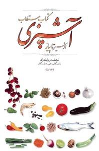 کتاب مستطاب آشپزي از سير تا پياز اثر نجف دريابندري - دو جلدي (جلد1)