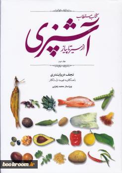 کتاب مستطاب آشپزي از سير تا پياز اثر نجف دريابندري - دو جلدي (جلد2)