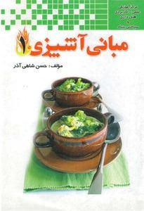 مبانی آشپزی: علم و هنر پخت و پز