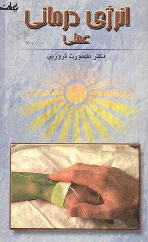 کتاب انرژی درمانی عملی