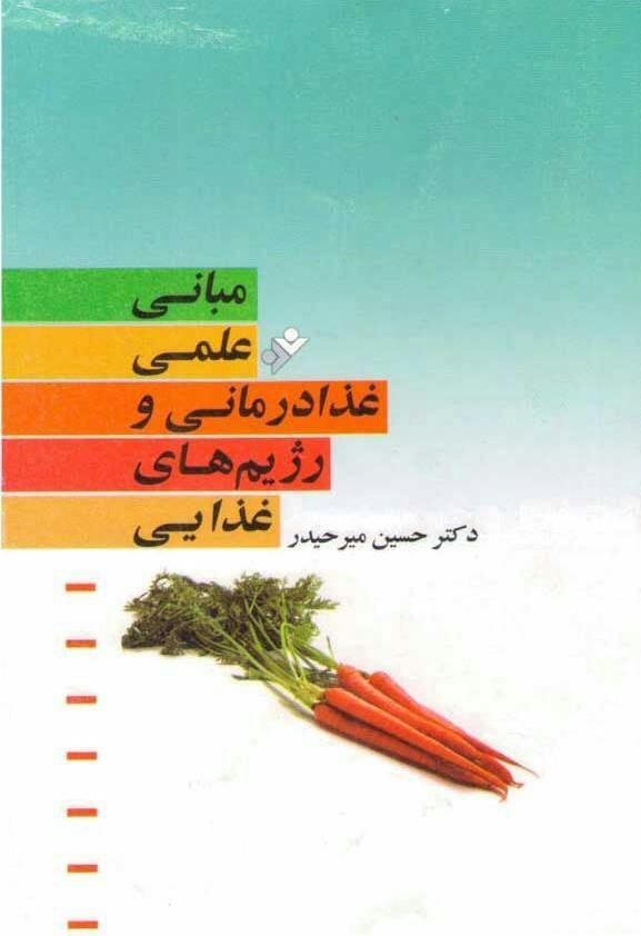 کتاب مبانی علمی غذا درمانی ورژیم های غذایی