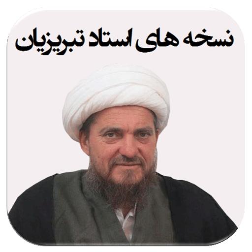 نسخه های استاد تبریزیان