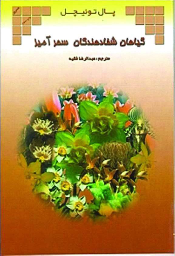 گیاهان، شفادهندگان سحرآمیز