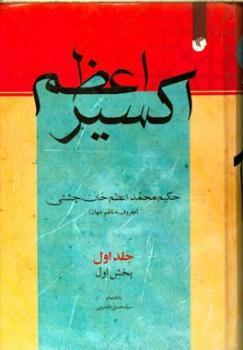 کتاب ارزشمند  اکسیر اعظم (4جلد)