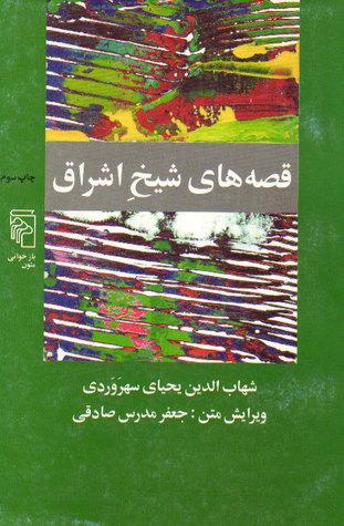 کتاب قصه های شیخ اشراق