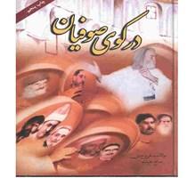 کتاب در کوی صوفیان