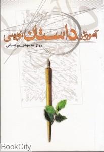 کتاب آموزش داستان نویسی