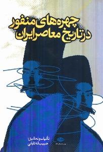 چهره های منفور در تاریخ معاصر ایران