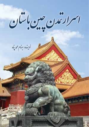 اسرار تمدن چین باستان