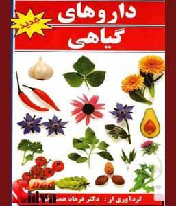 کتاب داروهای گیاهی نوشته دکتر فرهاد همت خواه