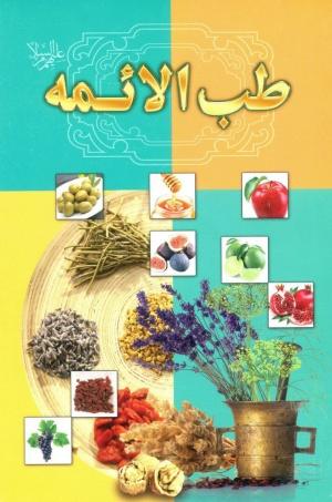 کتاب طب الأئمة (علیهمالسلام)