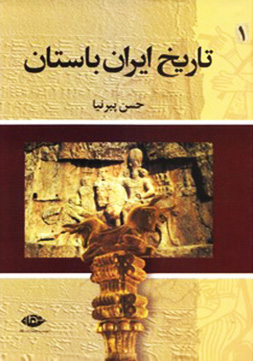 کتاب تاریخ ایران باستان یا تاریخ مفصل ایران قدیم (3جلد)