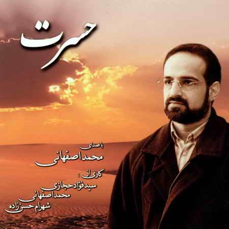 اهنگ بیکلام حسرت محمد اصفهانی