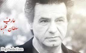 سلطان قلبها عارف بیکلام تنطیم مجدد و میکس و مسترینگ :کیان نوری