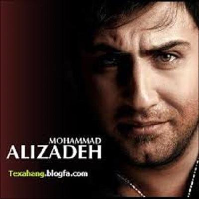 دلت با منه محمد علیزاده بیکلام