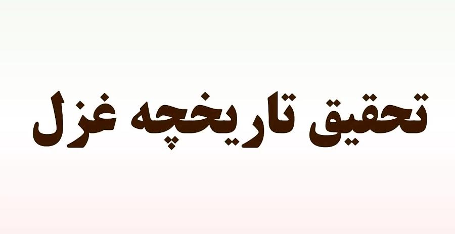 تحقیق آشنایی با تاریخچه غزل فارسی و غزل سرایان مشهور