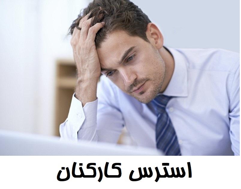 استرس کارکنان
