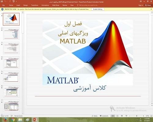 پاورپوینت ویژگیهای اصلی MATLAB