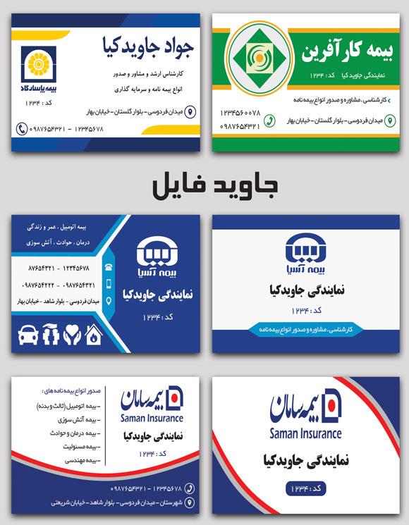 کارت ویزیت های بیمه 2