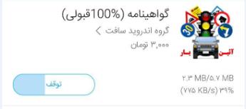 گواهینامه (قبولی 100%)+50%تخفیف