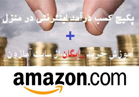پکیج کسب درآمد اینترنتی + خرید رایگان از سایت آمازون
