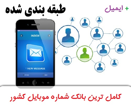 پکیج بانک شماره موبایل کشور + ایمیل