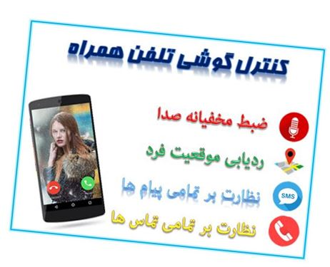 پکیج ردیابی و کنترل گوشی همراه