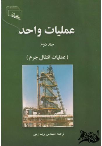 حل المسائل فصل نهم ( تقطیر) کتاب عملیات واحد