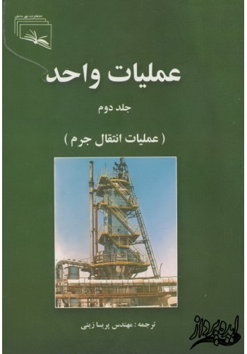 حل المسائل فصل نهم ( تقطیر) کتاب  عملیات واحد رابرت تریبال( جلد دوم)