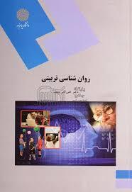 خلاصه کتاب روان شناسی تربیتی دکتر علی اکبر سیف
