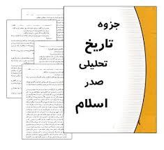 جزوه چهار فصل اول کتاب تاریخ تحلیلی صدر اسلام