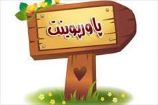 پاورپوینت درباره آموزش و پرورش موتور اصلی محرک توسعه کارآفرینی در ایران