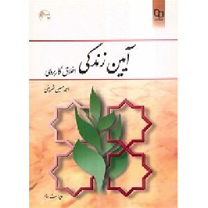 خلاصه کتاب آیین زندگی(اخلاق کاربردی) احمد حسین شریفی