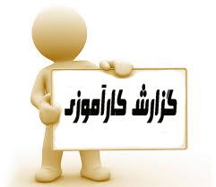 گزارش کارآموزی در اداره آموزش و پرورش شهر گله دار