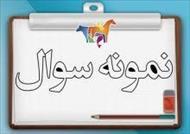 آزمون درس 1 و 2 فارسی پایه ششم دبستان