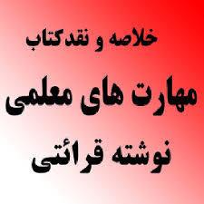 دانلود خلاصه و نقد کتاب مهارت معلمی محسن قرائتی با فرمت pdf