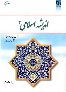 کتاب اندیشه اسلامی2