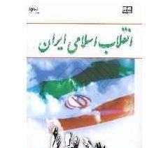 کتاب انقلاب اسلامی ایران