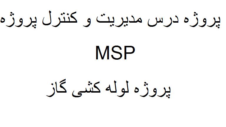 پروژه MSP درس مدیریت و کنترل پروژه