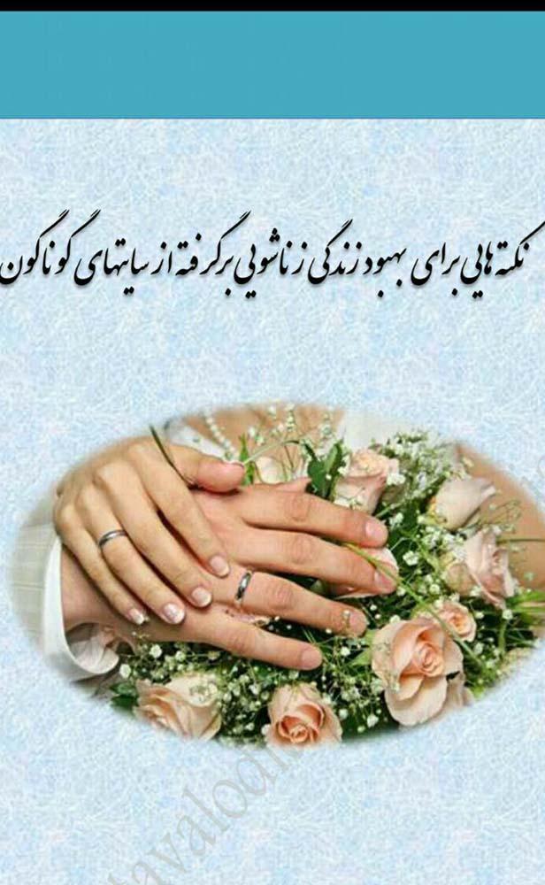 نکاتی برای بهبود زندگی زناشویی