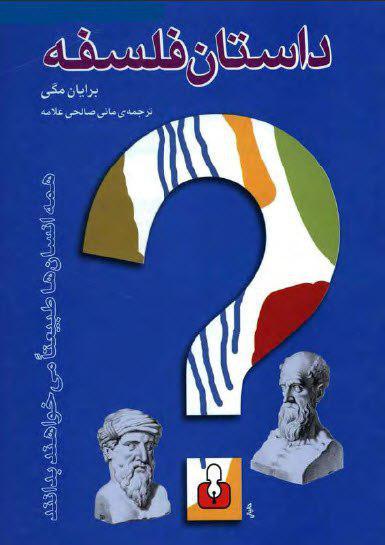 داستان فلسفه