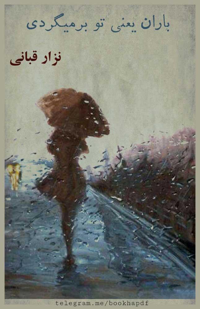 باران یعنی تو بر میگردی