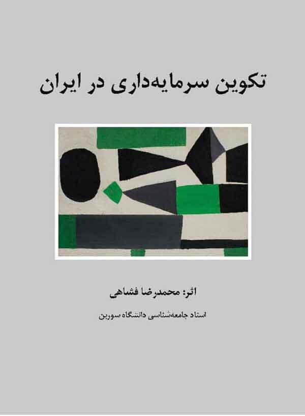 تکوین سرمایه داری در ایران