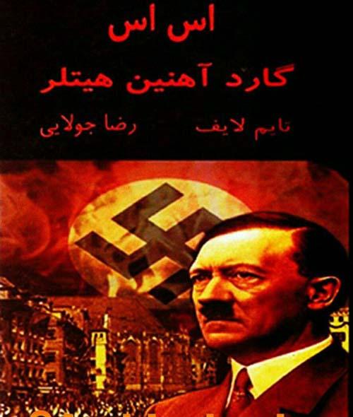 اس اس گارد آهنین هیتلر